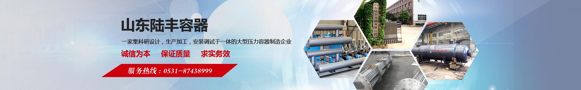 山東壓力容器